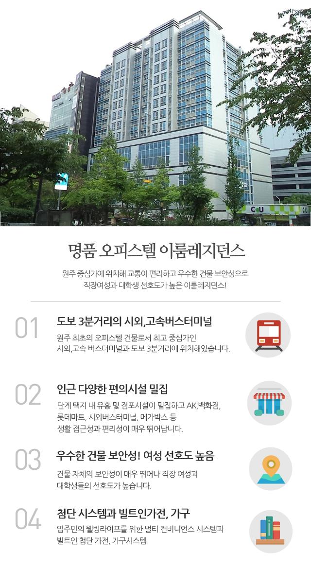이룸레지던스 소개